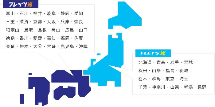 フレッツ光 東日本 エリア