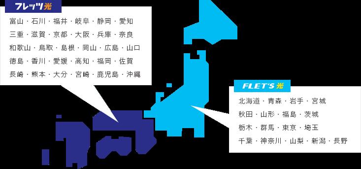 フレッツ 光 東日本