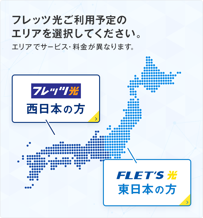 西日本 フレッツ 光