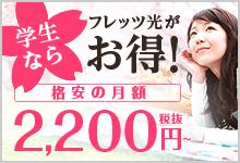 学生ならフレッツ光がお得!手軽にはじめられるインターネット!格安料金月額2,200円~(税抜)